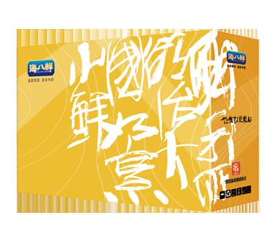 海八仙海鲜 礼盒A2型